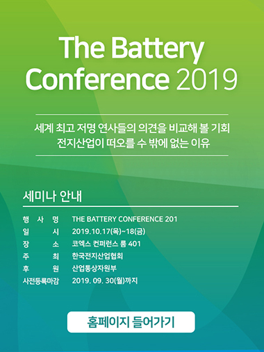 The Battery Conference 2019