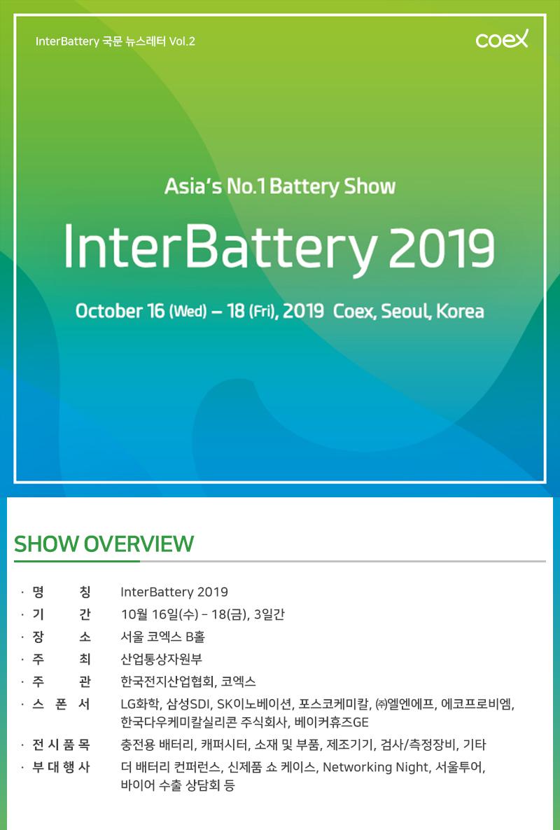 InterBattery 2019 뉴스레터