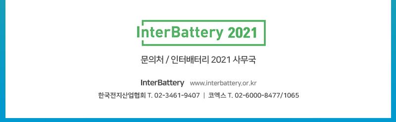 InterBattery 2020 뉴스레터