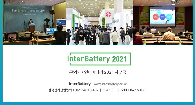 InterBattery 2021 뉴스레터