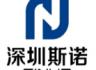 Shenzhen Sinuo Industrial Development Co., Ltd.