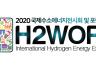 H2WORLD