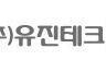 ㈜ 유진테크놀로지 (충북테크노파크 공동관)