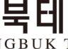 (재)경북테크노파크