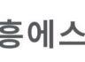신흥에스이씨(주)